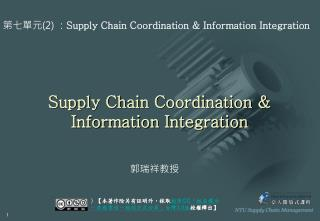 Supply Chain Coordination & Information Integration