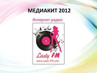 МЕДИАКИТ 2012