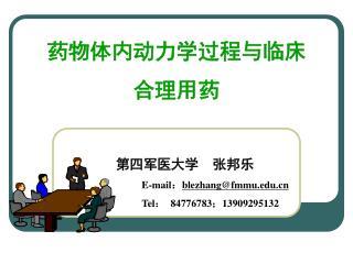 第四军医大学  张邦乐 E-mail : blezhang@fmmu Tel :   84776783 ; 13909295132