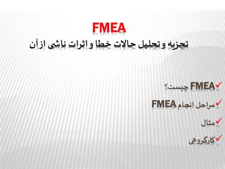 FMea تجزیه  و تحلیل حالات خطا و اثرات ناشی از  آن FMEA چیست؟ مراحل انجام  FMEA مثال کارگروهی