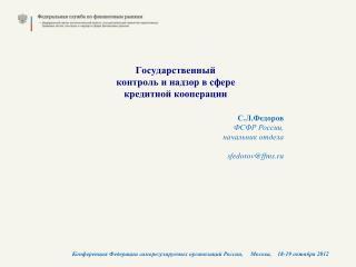 Государственный  контроль и надзор в сфере  кредитной кооперации