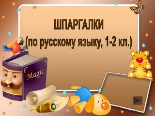 ШПАРГАЛКИ (по русскому языку, 1-2 кл.)