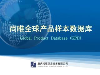 尚唯 全球 产品样本数据库 Global  Product  Database ( GPD )