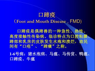 ??? ? Foot and Mouth Disease  , FMD)