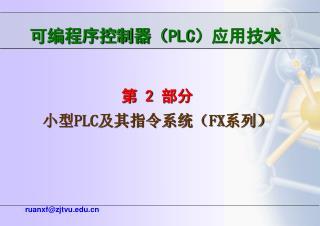 第  2  部分 小型 PLC 及其指令系统( FX 系列)