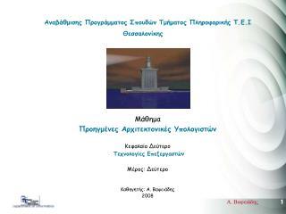 Αναβάθμισης Προγράμματος Σπουδών Τμήματος Πληροφορικής Τ.Ε.Ι Θεσσαλονίκης