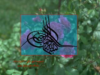 مديريت امور مالي  – اداره درآمد  دانشگاه علوم  پزشكي  مشهد
