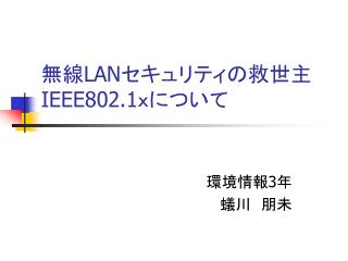 無線 LAN セキュリティの救世主       IEEE802.1 xについて