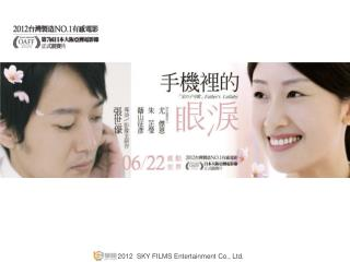 2012  SKY FILMS Entertainment Co., Ltd.