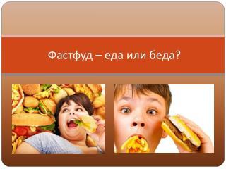 Фастфуд – еда или беда?