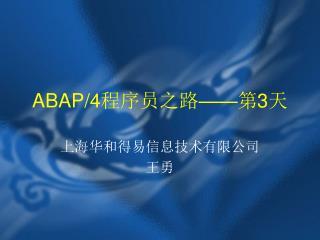 ABAP/4 程序员之路 —— 第 3 天