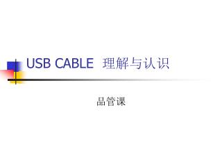 USB CABLE   理解与认识
