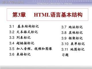 第3章       HTML 语言基本结构