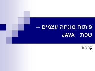 פיתוח מונחה עצמים –  שפת    JAVA