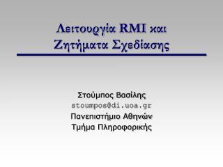 Λειτουργία  RMI  και Ζητήματα Σχεδίασης