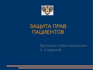Президент «Лиги пациентов» А. Саверский