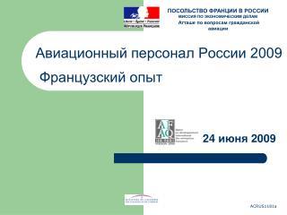 Авиационный персонал России 2009  Ф ранцузский опыт