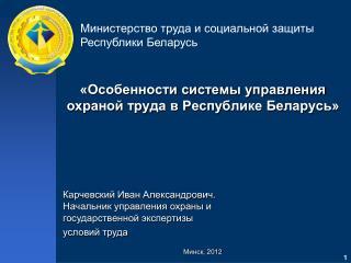 «Особенности системы управления охраной труда в Республике Беларусь»