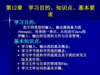 第 12 章  学习目的、知识点、基本要求