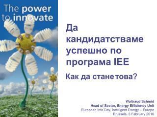 Да кандидатстваме успешно по програма  IEE