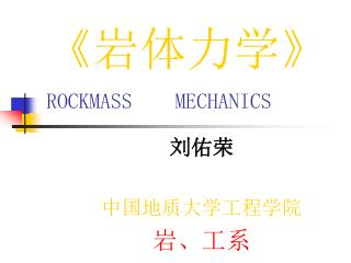 《 岩体力学 》 ROCKMASS    MECHANICS