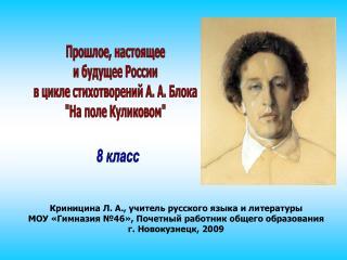 Прошлое, настоящее и будущее России в цикле стихотворений А. А. Блока