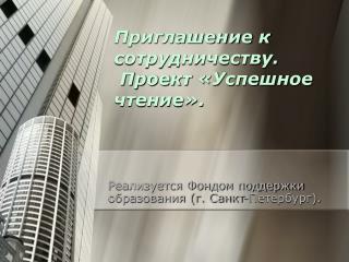Приглашение к сотрудничеству.  Проект «Успешное  чтение».