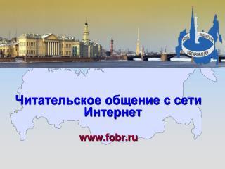Читательское общение с сети Интернет fobr.ru