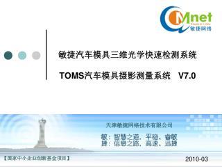 敏捷 汽车模具三维光学快速检测系统 TOMS 汽车模具摄影测量系统    V7.0