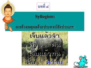 Syllogism:  การอ้างเหตุผลด้วยประพจน์จัดประเภท