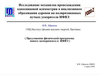 В.В. Абрамов ГНЦ Институт физики высоких энергий ,  Протвино
