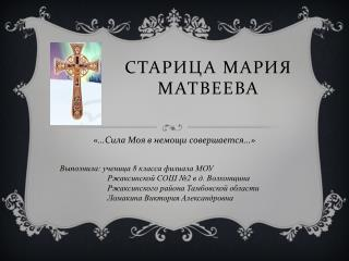 Старица Мария Матвеева