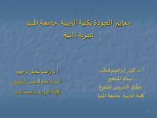 معايير الجودة بكلية التربية ـ جامعة المنيا  تجربة ذاتية