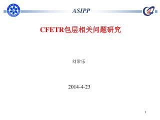 CFETR 包层相关问题研究