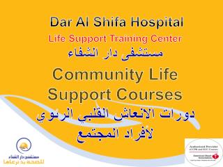 Life Support Training Center