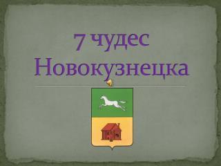 7 чудес Новокузнецка