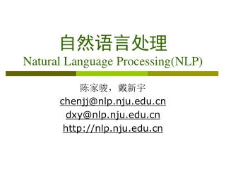 自然语言处理 Natural Language Processing(NLP)