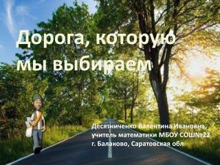 Дорога, которую мы выбираем