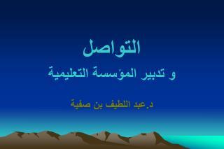 التواصل  و تدبير المؤسسة التعليمية د.عبد اللطيف بن صفية