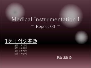 Medical Instrumentation I -  Report 03  -