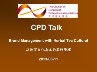 Brand Management with Herbal Tea Cultural  以涼茶文化為本的品牌管理 2013-06-11
