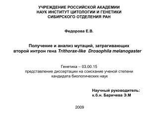 УЧРЕЖДЕНИЕ  РОССИЙСКОЙ АКАДЕМИИ  НАУК ИНСТИТУТ ЦИТОЛОГИИ И ГЕНЕТИКИ  СИБИРСКОГО ОТДЕЛЕНИЯ РАН