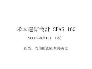 SFAS 160