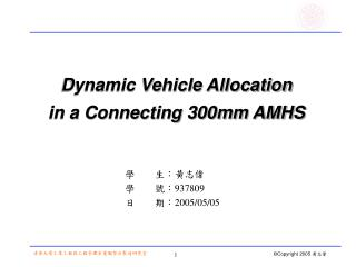 Dynamic Vehicle Allocation  in a Connecting 300mm AMHS