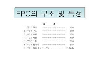 FPC 의 구조 및 특성