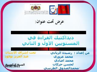 تحت إشراف الأستاذ: عبد العزيز بوفود السنة التكوينية :  2010/2011