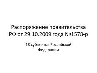 Распоряжение правительства РФ от 29.10.2009 года №1578-р