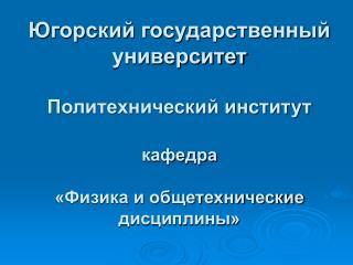 Направление подготовки:  280700 ТЕХНОСФЕРНАЯ   БЕЗОПАСНОСТЬ Профиль: