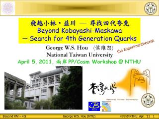飛越小林 ‧ 益川  ─  尋找 四代夸克 Beyond Kobayashi-Maskawa  ─ Search for 4th Generation Quarks