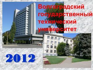Волгоградский государственный технический университет